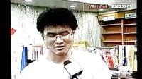 """淮阴工学院经济管理学院2010年暑期社会实践""""了解通剧 传承通剧""""视频"""
