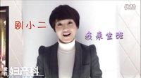 [剧透社]《爱的妇产科》朱丹剧小二微视频