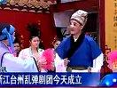 浙江台州乱弹剧团 正式成立