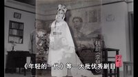 十三、杭剧:青山依旧 红颜不改