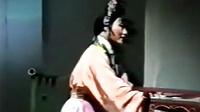 浙江湖剧《麒麟带》上集(1990年)