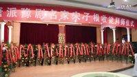 唐派豫剧高清版名家宋子根老师收徒仪式视频  上 2015.9.19号安阳笑天影院