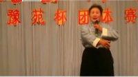 豫剧高清版:豫苑杯团体赛视频《上》