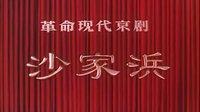 京剧样板戏-{沙家浜]全剧1971年板 长春电影主演潭元寿等