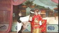 繁峙秧歌《花厅》高文举和张美蓉的一段唱