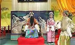 梨园春 20160313 九品巡检暴式昭