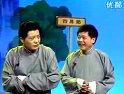 独脚戏《十三人搓麻将-钱程 王桂林》