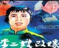 吕剧李二嫂改嫁-电影