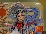 京剧红鬃烈马全集-CCTV空中剧院 20161105