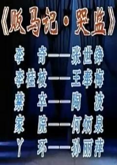昆剧《贩马记-哭监》一折【张世铮/王奉梅】