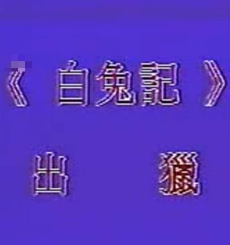 昆剧《白兔记~出猎》(张雅珍、朱晓瑜)