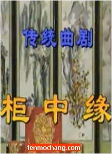 河南曲剧《柜中缘》