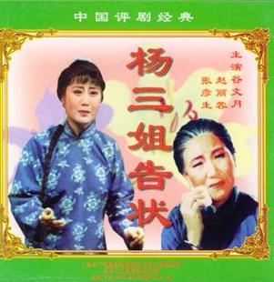 评戏杨三姐告状下载_《杨三姐告状》电影 _视频下载- 西路评剧下载 - 北京戏曲网