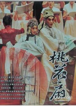 昆曲1699.桃花扇-青春版