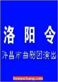 曲剧《洛阳令》全场戏【许昌市曲剧团】
