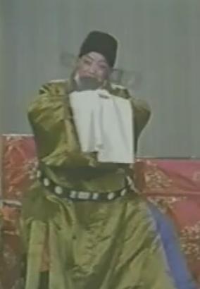 昆剧《连环记-议剑》【郑传鉴/王传淞】