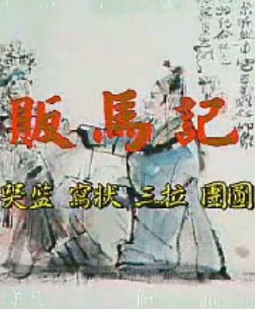 昆曲艺术片《贩马记》