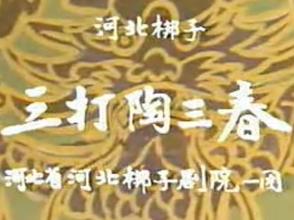 河北梆子《三打陶三春》全场戏