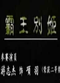潮剧《霸王别姬》