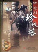 锡剧电影《珍珠塔》全集(1961梅兰珍、王彬彬)