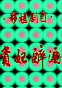 《贵妃醉酒》全场戏�D�D杜玉梅主演
