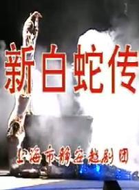 《白蛇传》全场戏�D�D静安越剧团