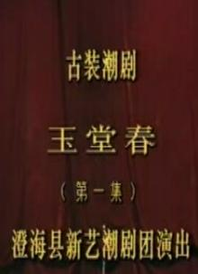 《玉堂春》古装潮剧全场戏�D王彩容