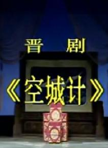 《空城计》全场戏�D�D孙红丽
