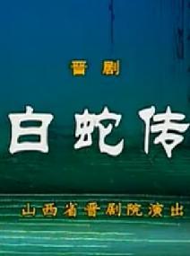 《白蛇传》全本�D�D苗洁_李和平