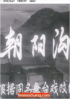 豫剧电影《朝阳沟》