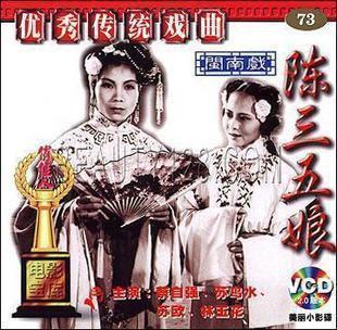 潮剧电影《陈三五娘》全集(1961)