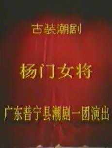 潮剧《杨门女将》选场