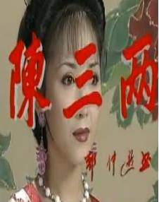 越剧电视剧《陈三两》(黄依群主演)
