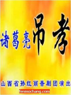 《诸葛亮吊孝》整本戏【山西省孙红丽晋剧团】