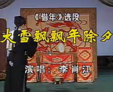 王汉喜借年选段:大雪飘飘年除夕