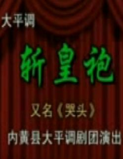 大平调《斩黄袍》(哭头)【李秀林_王艳玲】