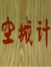 《空城计》晋南蒲剧全本�D�D王天明