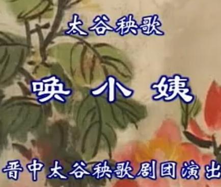 太谷秧歌《唤小姨》【杜慧_李艳萍】