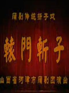 蒲剧《辕门斩子》折子戏�D温俊祥(河津蒲剧团)