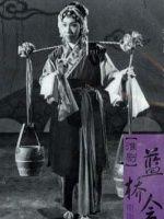 淮剧电影《蓝桥会》全集(1954)