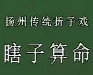 扬剧《王瞎子算命》全剧【濮玉清/薛俐】