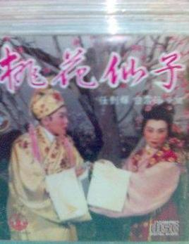 粤剧电影《桃花仙子》全集(1958)_【任剑辉/白雪仙】
