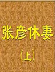 山东柳琴戏《白玉楼(张彦休妻)》