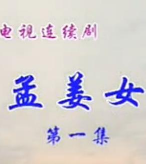 庐剧电视剧《孟姜女》【刘长芳】