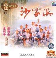 粤剧戏曲电影《沙家浜》全集(1974红线女)