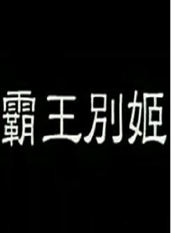 粤剧电影《霸王别姬》全集【1957年任剑辉/邓碧云/关德兴】