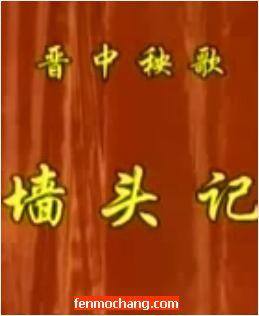 晋中秧歌《墙头记》全场戏