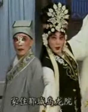 汉剧《活捉三郎》全集【李瑞明、金荣霞】