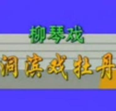 柳琴戏《吕洞宾戏牡丹》【潘继胜_李月侠】