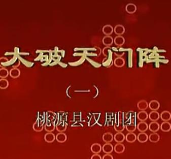 汉剧《大破天门阵》